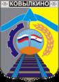 Coat of Arms of Kovylkino (Mordovia).png