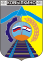 Coat of Arms of Kovylkino (Mordovia).png