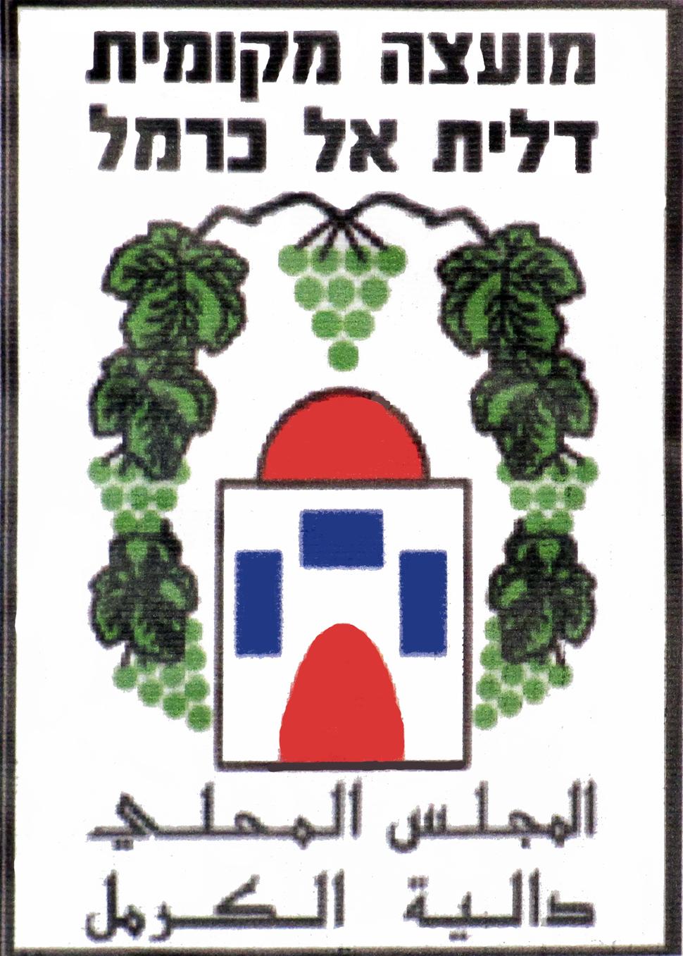Coat of arms of Daliat el Karmel
