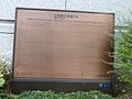 Commemorative plaque of The Daiwa Bank, Limited.JPG