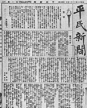 Shūsui Kōtoku - A clip from the Heimin Shimbun (13 November 1904).
