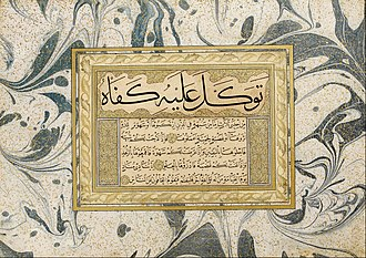 Sheikh Hamdullah - Image: Containing calligraphies ascribed to Şeyh Hamdullah Murakka (calligraphic album) Google Art Project (602085)