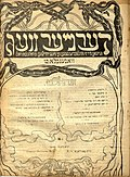 Cover of the first issue of Der nayer veg, published May 11, 1906