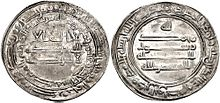 Oberse and reverse of silver coin with Arabic inscriptions