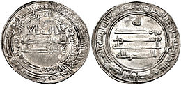Obverse and reverse of silver coin with Arabic inscriptions