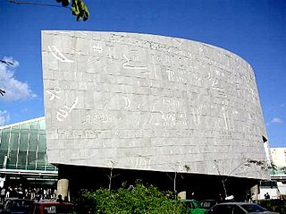 Bibliotheca Alexandrina major library and cultural center located on the shore of the Mediterranean Sea in the Egyptian city of Alexandria