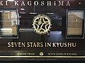 "Emblem of Cruise train ""Seven Stars in Kyushu"".jpg"