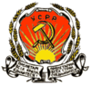 Emblem of the Ukrainian SSR (1919-1929).png