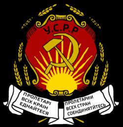 Emblem of the Ukrainian SSR (1919-1929)