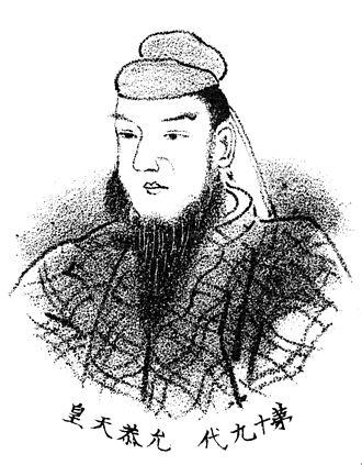 Emperor Ingyō - Image: Emperor Ingyō