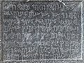 F4161 Louvre inscription langue Nabateenne AO4454 v2 rwk.jpg