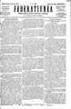 Federațiunea 1869-01-17, nr. 8.pdf