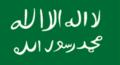 Flag of Asir (1927-1930).png