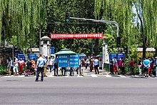 Gate of Beijing 101 Middle School at College Entrance Exam 2020 (20200707114149).jpg