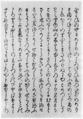 Genji Codex Kan-ei Old Type.png