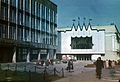 Gorky City. Puppet theater on Sverdlov St.jpg