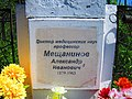 Grave of Meshchaninov Oleksandr Ivanovych inscription.jpg