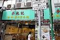 HK 天后 Tin Hau 琉璃街 Lau Li Street restaurant Mak Shiu Kee Noodle shop green sign Nov 2017 IX1 (1).jpg