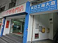 HK 觀塘道 368 Kwun Tong Road 英亞工廠大廈 Grandeur Factory Building remote-control model shop April 2013.JPG