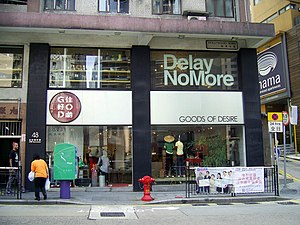 """Goods of Desire - G.O.D. shop on Hollywood Road Hong Kong, with the """"Delay No More"""" slogan, in 2008"""