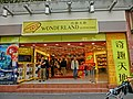 HK Hung Hom 黃埔新邨 Whampoa Estate pedestrian zone Wonderland Superstore Mar-2013.JPG