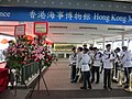HK Maritime Museum 香港海事博物館 name sign Central grand opening flowers 25-Feb-2013.JPG