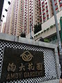 HK Ngau Tau Kok 淘大商場 Amoy Plaza name sign May-2012.JPG