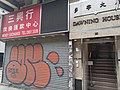 HK SW 上環 Sheung Wan 干諾道中 Connaught Road Central morning February 2020 SS2 03.jpg