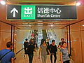 HK Sheung Wan MTR Station 信德中心 Shun Tak Centre name sign exit Escalators Sept-2013.JPG