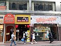 HK WC Wan Chai Tai Wong Street East shop April 2021 SS2 07.jpg
