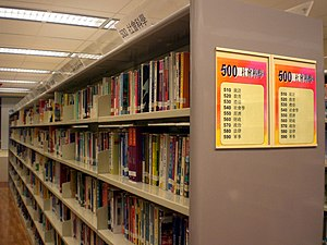 Dewey Decimal Classification - A library book shelf in Hong Kong classified using the New Classification Scheme for Chinese Libraries, an adaption of the Dewey Classification Scheme