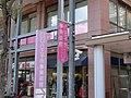 Hachioji Yume Art Museum.JPG