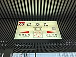 Hakata Station Sign (Kagoshima Main Line) 3.jpg