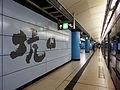 Hang Hau Station 2013 part1.JPG