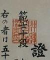 Hanshi.jpg