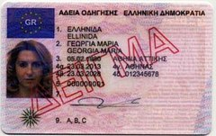 Hellenic Driving Licence.jpg