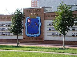 Honors Board of Podolsk 2.jpg