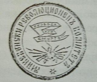 Internal Macedonian Revolutionary Organization Bulgarian secret revolutionary society, undergoing later various transformations and splits