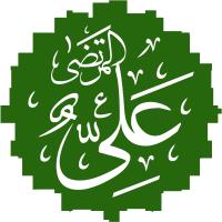 Oyoun Akhbar Al-Ridha cover