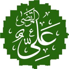 Imam-Ali-2.png