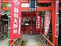 Inari-daimyojin in Kyoto Kumano-jinja.jpg