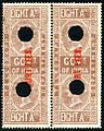 India 1870 Court Fees overprinted on used pair of 8a Telegraph stamp.jpg