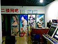 Internet café run by lianjiang people.jpeg