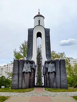 Island of tears chapel, Minsk.jpg