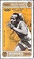 Jesse Owens 1971 Ajman stamp.jpg
