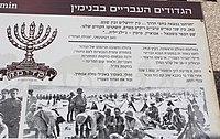 Jewish Legion in World War I Memorial IMG 3129.JPG