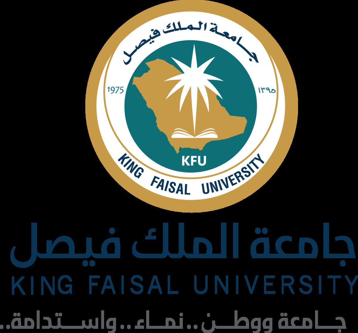 كلية الطب جامعة الملك فيصل ويكيبيديا