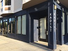 Kadist Art Foundation, San Francisco.JPG