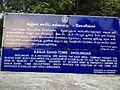 Kanja Sahib Tomb Info Board.jpg