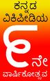 Kannada Wikipedia 9th Year Anniversary.png
